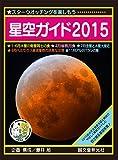 星空ガイド2015