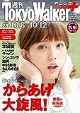 週刊 東京ウォーカー+ No.28 (2016年10月5日発行)<週刊 東京ウォーカー+> [雑誌] (Walker)