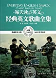 img - for Everyday English Snack Classic English Songs (Chinese Edition) book / textbook / text book