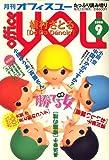 office you (オフィス ユー) 2008年 09月号 [雑誌]