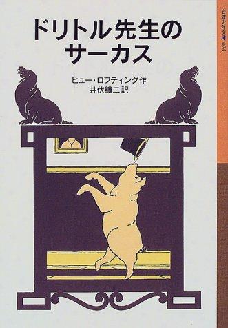 ドリトル先生のサーカス (岩波少年文庫 (024))