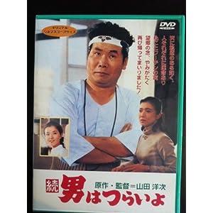 続・男はつらいよ〈シリーズ第2作〉 [DVD]