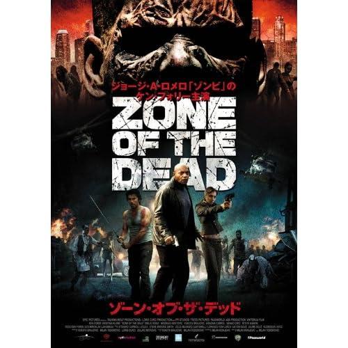 ゾーン・オブ・ザ・デッド [DVD]