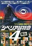 シベリア超特急4 [DVD]