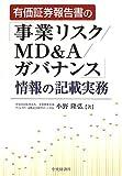 有価証券報告書の「事業リスク/MD&A/ガバナンス」情報の記載実務