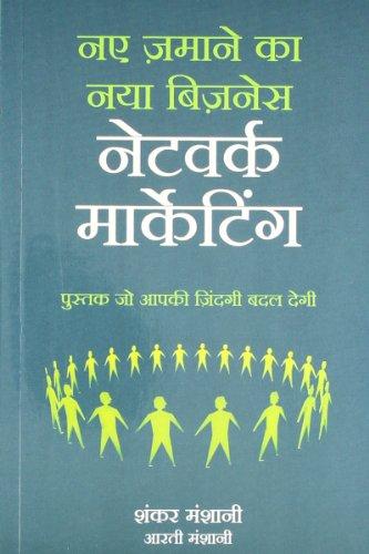 network marketing books pdf in hindi