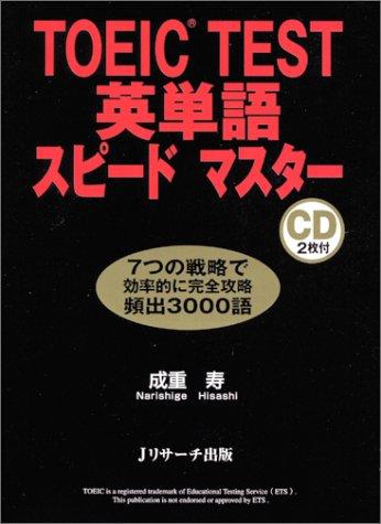 toeic test 英 単語 スピード マスター cd ダウンロード
