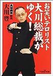 お笑いテロリスト大川総裁がゆく!
