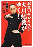 お笑いテロリスト大川総裁がゆく! (新潮OH!文庫)