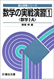 大学入試 数学の実戦演習〈1〉数学1・A (駿台文庫―駿台受験叢書)