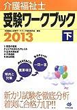 介護福祉士受験ワークブック2013下