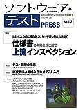 ソフトウェア・テスト PRESS Vol.2