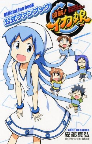 侵略!イカ娘 公式ファンブック (少年チャンピオン・コミックス)