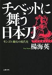 チベットに舞う日本刀 モンゴル騎兵の現代史 (文春e-book)
