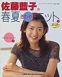 佐藤藍子春夏さわやかニット―シンプルで着やすいニット&ワンピースも (レディブティックシリーズ (1412))