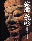 鉈彫・荒彫 謎の木彫仏―藤森武写真集