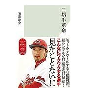 二塁手革命(単行本 2015/4/16 菊池涼介(著)
