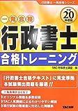 行政書士合格トレーニング 平成20年度版 (2008) (行政書士…