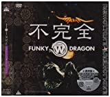 不完全 FUNKY WHITE DRAGON