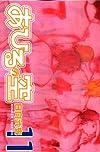 あひるの空(11) (講談社コミックス―SHONEN MAGAZINE COMICS (3642巻))