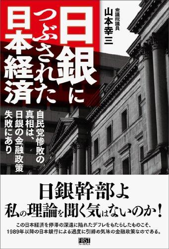 日銀につぶされた日本経済