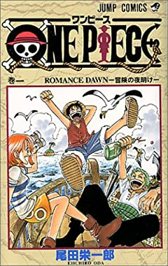ONE PIECE -ワンピース- ~87巻 (尾田栄一郎)