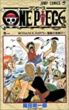 One piece (巻1) (ジャンプ・コミックス) (コミック)