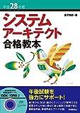 平成28年度 システムアーキテクト合格教本 (情報処理技術者試験)