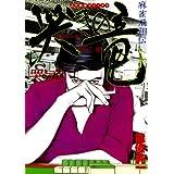 Amazon.co.jp: 哭きの竜 (1) (近代麻雀コミックス) 電子書籍: 能條純一: Kindleストア