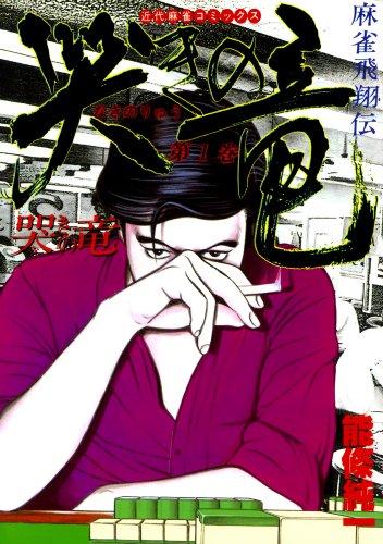 哭きの竜 (1) (近代麻雀コミックス)