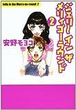 ジェリーインザメリィゴーラウンド (2) (宝島社文庫―Comics)