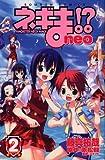 ネギま!?neo 2(2) (少年マガジンコミックス)