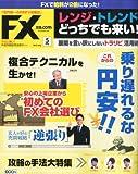 月刊 FX (エフエックス) 攻略.com (ドットコム) 2012年 05月号 [雑誌]