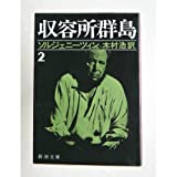 2-1918-1956 literary speculation camp archipelago (Mass Market Paperback Seo 2-8) (1975) ISBN: 4102132082 [Japanese Import]