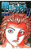 範馬刃牙(7) (少年チャンピオン・コミックス)