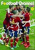 フットボールチャンネル02 スペインは負けない。 王者が見せる強い美しいフットボールの神髄