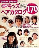 NEWキッズヘアカタログ170―七五三、入園・入学・卒園式、発表会、結婚式、晴れの日のアレンジもいっぱい (主婦の友生活シリーズ Como Baby-mo)