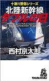 北陸新幹線ダブルの日: 十津川警部シリーズ (トクマ・ノベルズ)