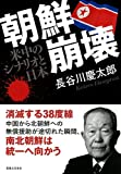 朝鮮崩壊 米中のシナリオと日本