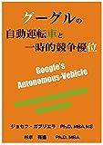 グーグルの自動運転車と一時的競争優位