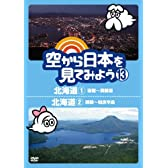 空から日本を見てみよう13 北海道1 函館~洞爺湖/北海道2 釧路~知床半島 [DVD]