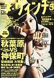 ダ・ヴィンチ 2011年 05月号 [雑誌]