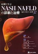 症例に学ぶNASH/NAFLDの診断と治療―臨床で役立つ症例32