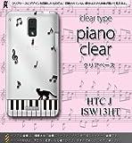HTC J ISW13HT対応 携帯ケース【1848piano『clear』】