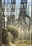 Lamento -BEYOND THE VOID- expiatio