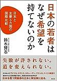 日本の若者はなぜ希望を持てないのか: 日本と主要6ヵ国の国際比較
