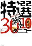 はなまるTheレシピ問い合わせ殺到!!特選30+10メニュー―番組未放送!