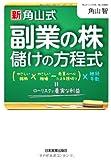 〈新〉角山式 副業の株 儲けの方程式