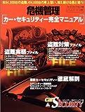 カー・セキュリティー完全マニュアル ('05) (危機管理シリーズ)