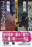 江戸川乱歩賞全集(18)剣の道殺人事件 フェニックスの弔鐘 (講談社文庫)